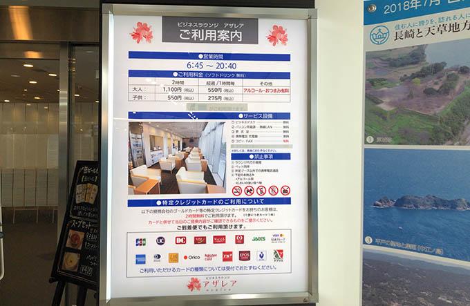 長崎県・長崎空港 ビジネスラウンジ「アザレア」の入り口看板