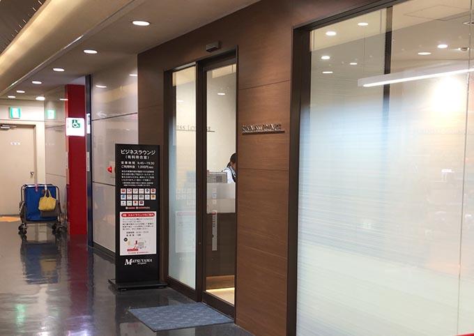 松山空港 ビジネスラウンジの場所、入口