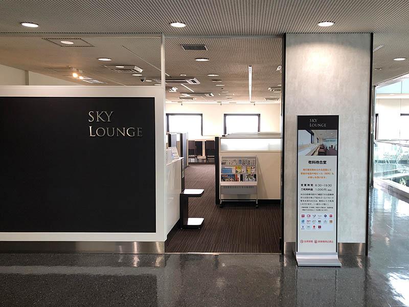 松山空港 スカイラウンジの場所、入口