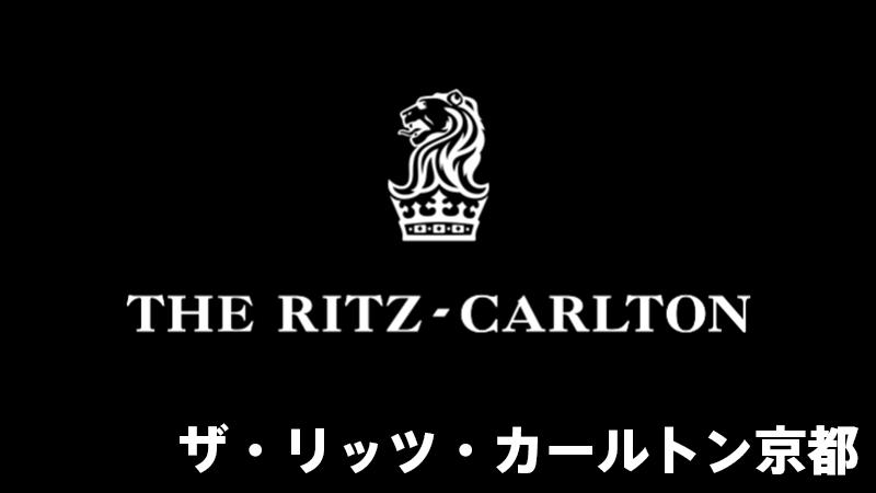 ザ・リッツ・カールトン京都 宿泊体験レビュー
