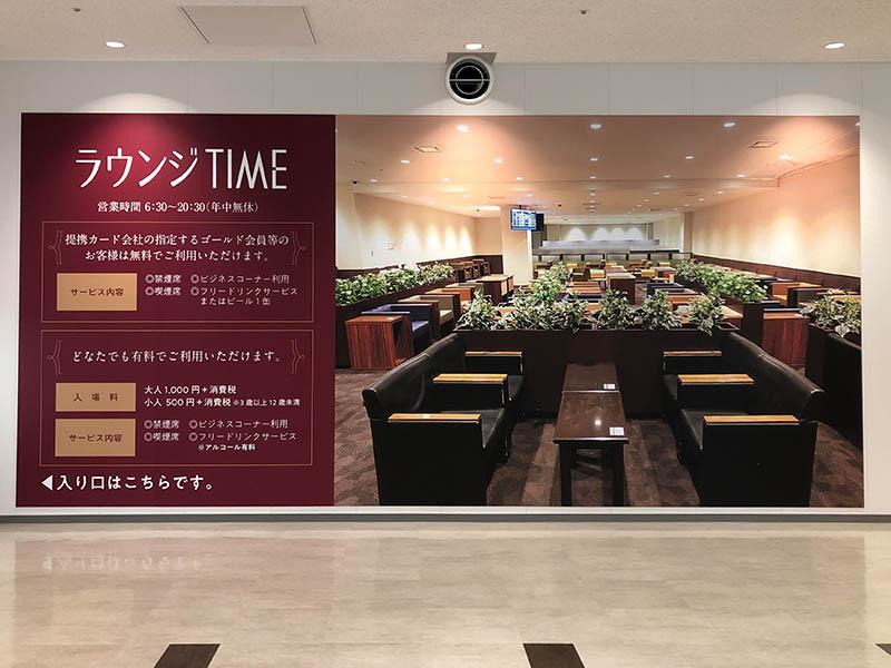 福岡空港 くつろぎのラウンジTIMEの様子