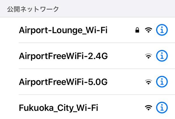 福岡空港 くつろぎのラウンジTIME内の無料WiFi