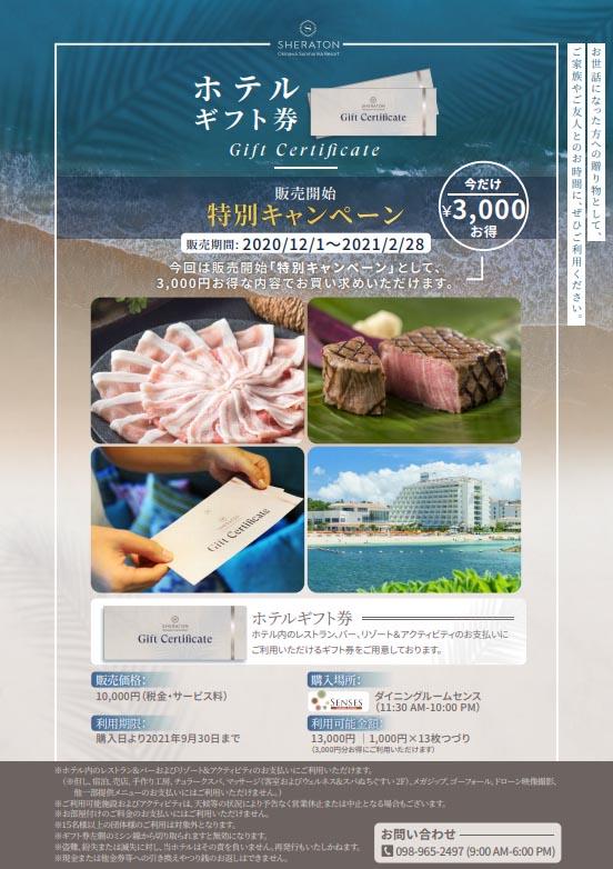 Sheraton沖縄 ギフト券