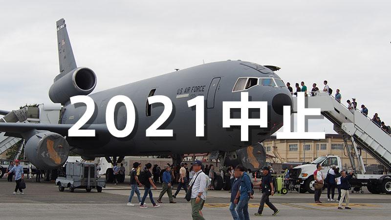 日米友好祭2021は、2021年に続いて2年連続で中止に。コロナウィル感染拡大防止のため