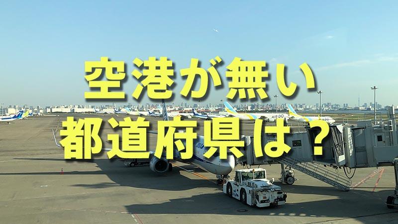 空港がない都道府県はどこ?空港から遠い県