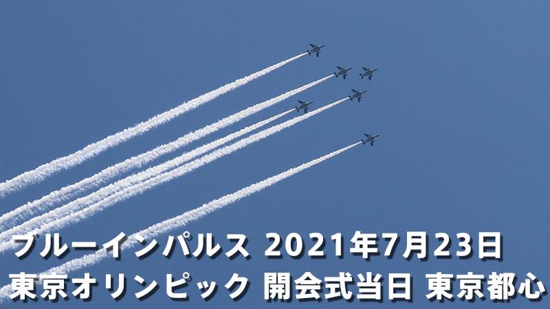 2021年7月23日 東京オリンピック 開会式当日のブルーインパルス飛行情報 まとめ