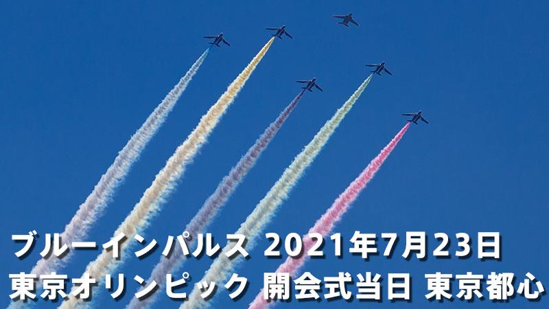 2021年7月23日 12:40から。東京オリンピック 開会式当日のブルーインパルス飛行情報 まとめ