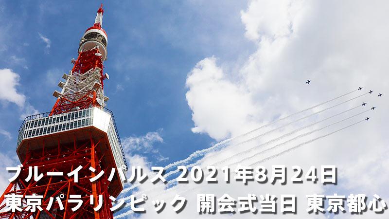 2021年8月24日 東京パラリンピック 開会式当日のブルーインパルス飛行情報 まとめ